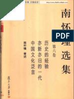 南怀瑾选集_第六卷(历史的经验,亦新亦旧的一代,中国文化泛言)