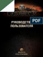 World of Tanks Game Manual Ru