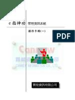 e指神功_操作手冊(一)
