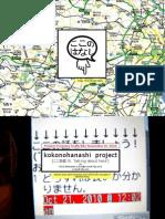 Kokonohanashi Overview