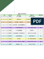 讀書作息時間計畫表