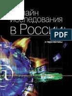 On-line исследования в России