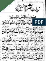 Dua E Tawassul With Urdu Translation Pdf