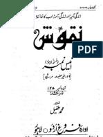 Mir Anees_Urdu