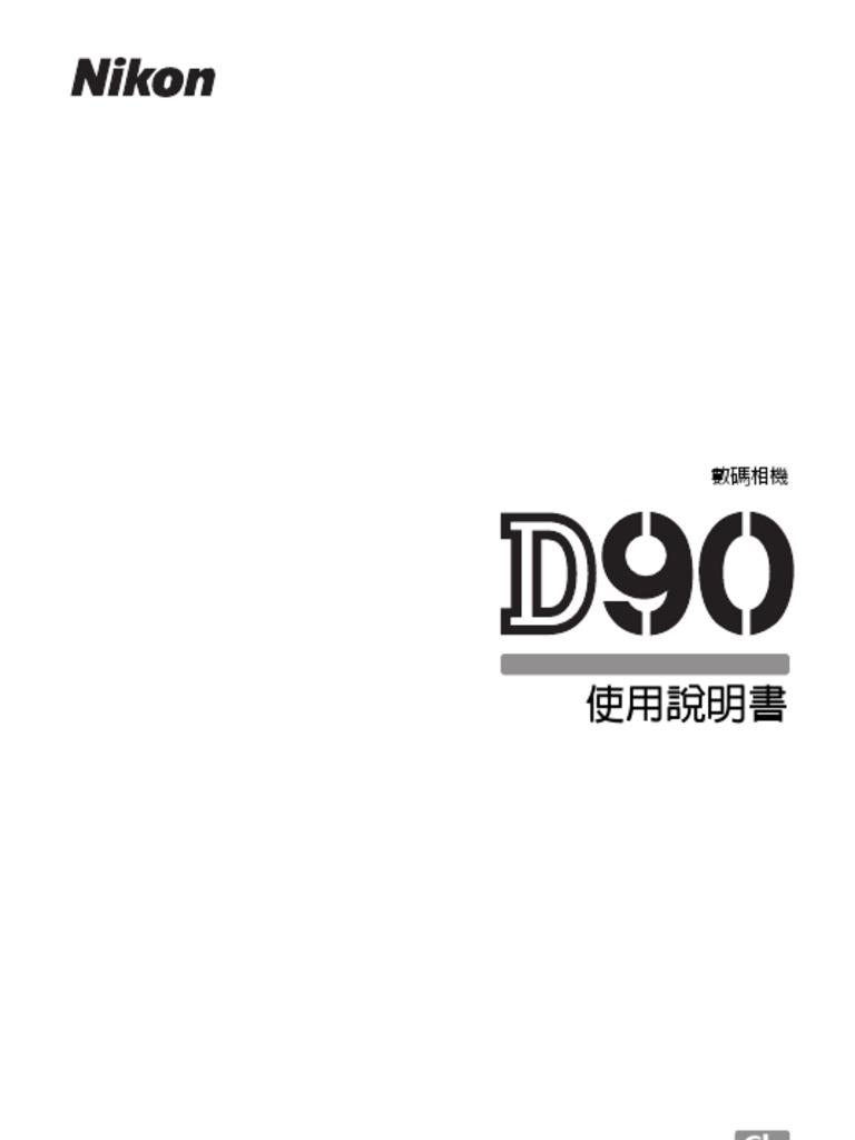 D90使用說明書