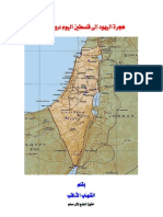 هجرة اليهود إلى فلسطين اليوم -دروس وعبر pdf