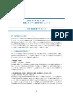 ISEP ニュース:FIT法案審議プロセス 9