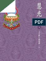 09 入菩薩行論廣釋 (中)