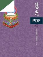 10 入菩薩行論廣釋 (下)