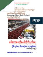 20. Polaris Burmese Library - Singapore - Collection - Volume 20