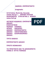Dikaio embragmato ΕΜΠΡΑΓΜΑΤΟ ΔΙΚΑΙΟ