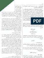 مشروع قانون العقوبات المصري 3
