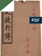 使徒行傳 官話和合本 初脫 (試讀本) (1899) Acts - Union Version Tentative Edition
