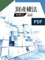 1S10智慧財產權法─案例式(第五版)