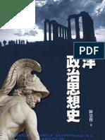 1PM1西洋政治思想史(第一版)