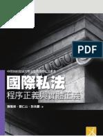 1T74國際私法─程序正義與實體正義(第一版)