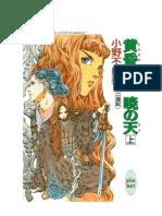 Fuyumi Ono - La Orilla en El Crepusculo El Cielo Al Amanecer