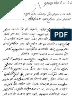Letter from Rav Shimon Shkop