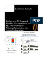 Front Cover PhD Thesis (Greek)
