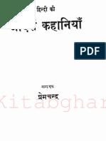 Hindi Ki Adarsh Kahaniyan