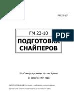 FM 23-10