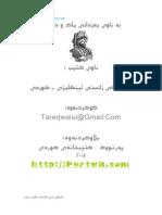 English Kurdish