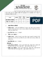 Bihar Mahadalit Vikas Mission invites an online Application for BPO & Clerk-cum-Accountant for Block