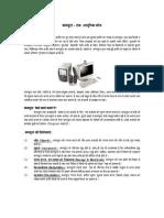 Intro to Computer_PDF