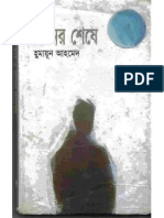 Diner Sheshe_by_Humayun Ahmed