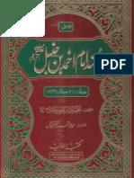 Musnad Ahmad Ibn Hanbal in Urdu 1of14