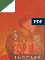 辛子凌+红太阳的陨落-完整版