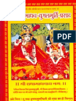 Radha Krishna Literature