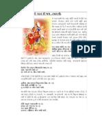 Ambajima Ni Aarti in Guajarati