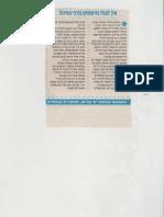 """ד""""ר מיכאל ויינפאס מסביר בעיתון ידיעות אחרונות על זיהומי מעיים"""