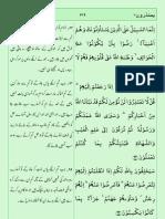 QuranTarjumaFatehMohammadJalundry3of6