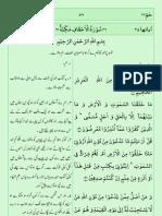 QuranTarjumaFatehMohammadJalundry6of6