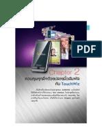 Omnia Thai Handbook-Chap 2