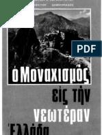 Χριστοδούλου Κ. Παρασκευαΐδη, Μητροπολίτου Δημητριάδος. Ο Μοναχισμός εις την νεωτέραν Ελλάδα, Αθήναι 1977