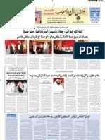 العدد الرابع والأربعون (2009/11/19)