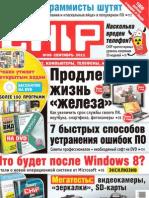 Chip_09.11_ru