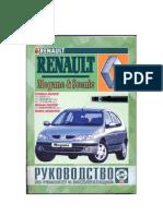 Renault Megane & Scenic