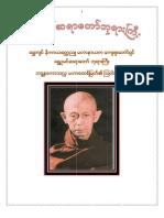 16613396-ShweOoMin-Sayadaw