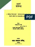 Aachaarya Kshemendra Hindi - आचार्य क्षेमेन्द्र-हिंदी
