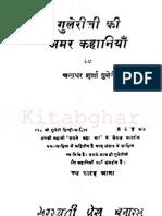 Guleriji Ki Amar Kahaniyan