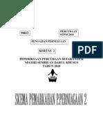 Skema Percubaan Negeri Sembilan 2010 (STPM PENGAJIAN PERNIAGAAN K2)