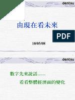 台灣趨勢報告