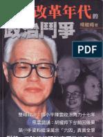 中国改革年代的政治斗争(港版)