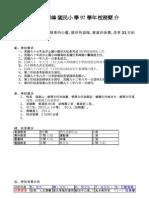 台北縣汐止市秀峰國民小學97學年校務簡介