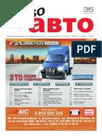 Aviso-auto (DN) - 35 /179/