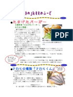 おすすめフード(H20.9.28)